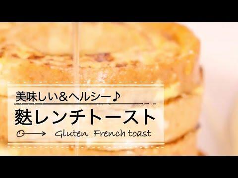 美味しい&ヘルシー♪麩レンチトースト C CHANNELレシピ