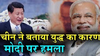 """The Global Times says that """"Hindu nationalism"""" has influenced the China policy of PM Narendra Modi, which could lead to war..."""