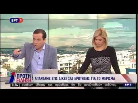 Γ.Χριστόπουλος –  Δ.Καρέλας – Κοινωνικό Μέρισμα