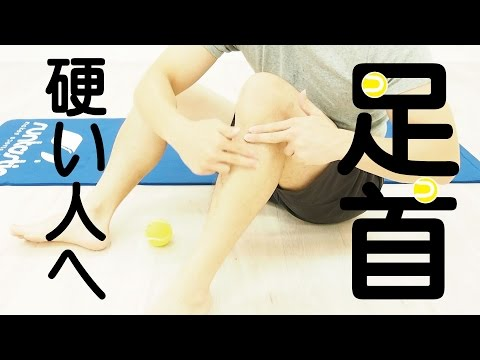 【けが防止に!】足首を柔らかくしてパフォーマンスをあげよう!