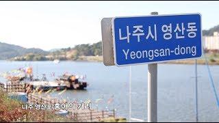 [남도의 맛] 나주 영산포_홍어의 거리