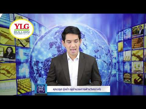 YLG Gold Night Report ประจำวันที่ 09-01-2563