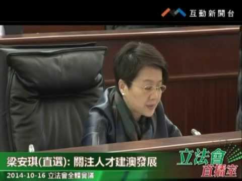 梁安琪 立法會全體會議 20141016