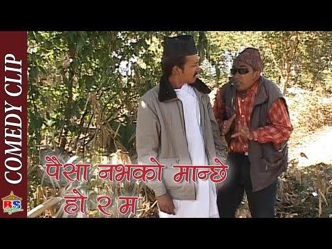 (पैसा नभको मान्छे हो र म || Comedy Clip || Dhurmus Magne Buda Suntali - Duration: 10 minutes.)