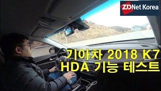 [Road To 자율주행] HDA로 업그레이드된 2018 K7