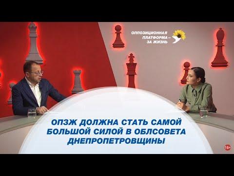 """""""Шах и мат"""" с Геннадием Гуфманом: ОПЗЖ должна стать самой большой силой в облсовета Днепропетровщины"""