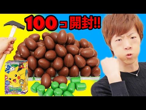 【新発売】チョコエッグ ポケットモンスターサン&ムーン 100個開封!シークレットを狙う!!【おまけ動画あり】 (видео)