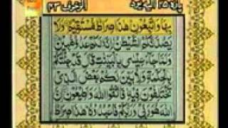 Complete Holy Quran Part 25/30 By Sheikh Shuraim&sudais Vs Urdu Translation