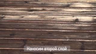 DSC Антисептик для древесины