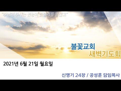 2021년 6월 21일 월요일 새벽예배