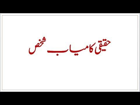 Success Quotes - Urdu Quotes دشمن بنانے کے لئے لڑائی جھگڑا ضروری نہیں.