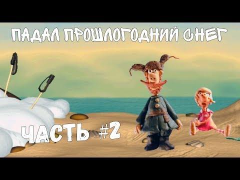 Стрим #9 (Падал Прошлогодний Снег #2) Качество - Трансляция