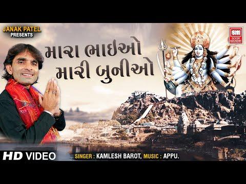 Video Mara Bhaiyo Mari Buniyo - Mahakali Maa Song - Kamlesh Barot - Soormandir download in MP3, 3GP, MP4, WEBM, AVI, FLV January 2017