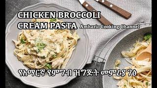 Chicken Broccoli Cream Pasta - የአማርኛ የምግብ ዝግጅት መምሪያ ገፅ