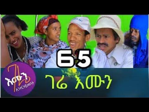 Gere emun part 65  ገሬ እሙን ክፋል 65