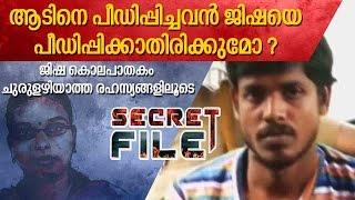 Video Jisha Case Latest News : The Story Unfolds in Perumbavoor,Kerala | Secret File 27-06-2016 MP3, 3GP, MP4, WEBM, AVI, FLV Maret 2019