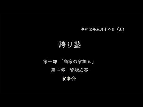 【誇り塾4年目第八回誇り塾】開催ご報告