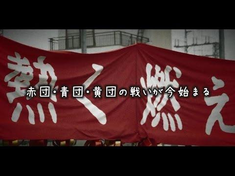 【学校紹介動画】関西大学北陽ー「平成26年度中学校体育祭~赤団・青団・黄団の戦い~」