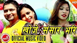 Khoje Sansar Bhari Khoje - Bishnu Majhi/Mohan Khadka & Sundar Thapa
