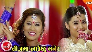 Teejma Lauchhu Vanera - Suniti Karki Ft. Suniti ,Anusha & Kamal