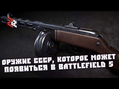ОРУЖИЕ СССР, КОТОРОЕ МОЖЕТ ПОЯВИТЬСЯ В BATTLEFIELD 5