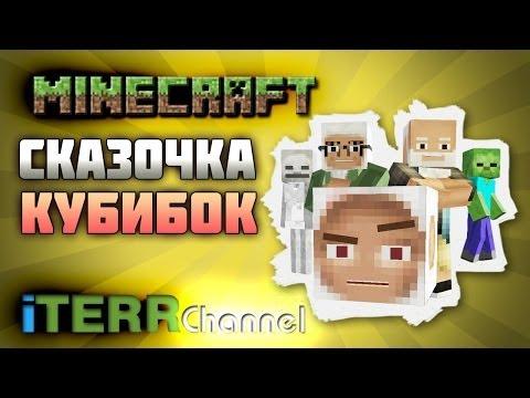 Minecraft. Сказочка Про Нового Моба \