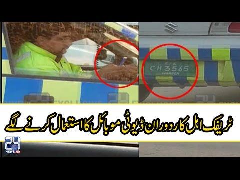Traffic Wardens Violating rules in Peshawar   24 News HD