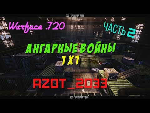 Warface .720 - 1x1 vs Azot2033 - Part 2 (видео)