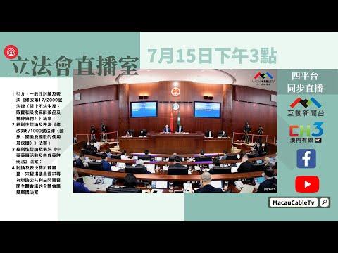 2021年07月15日立法會直播