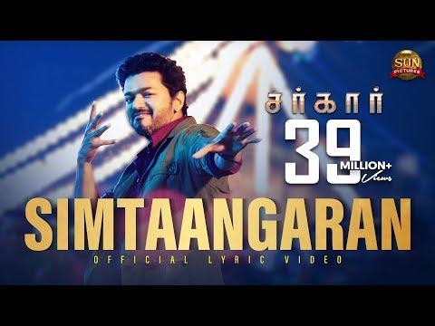 சிம்ட்டாங்காரன்..... இளைய தளபதி விஜயின்  சர்க்கார்   திரைப்பட பாடல்!!!  Simtaangaran Lyric Video – Sarkar | Thalapathy Vijay | Sun Pictures | A.R Murugadoss | A.R. Rahman