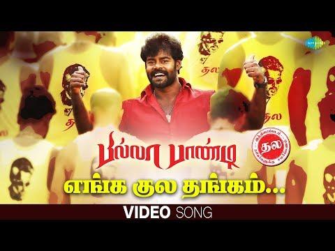 Download Enga Kula Thangam - Video Song | Thala Geetham | Billa Pandi | R.K.Suresh | Ilayavan | Kalaikumar HD Mp4 3GP Video and MP3