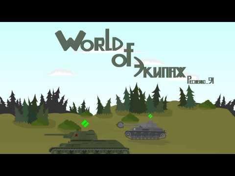 World of Экипаж:Тот самый день(WoT мульт)
