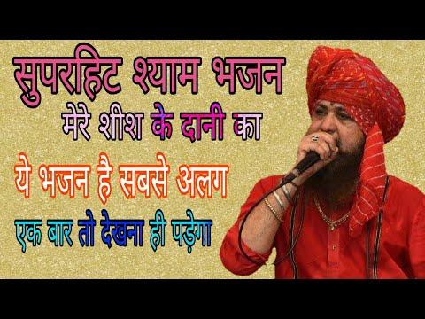 Video Mere Shish Ke Daani Ka ll Lakhbir Singh Lakha ll Shyam bhajan ll kunjan sound ll download in MP3, 3GP, MP4, WEBM, AVI, FLV January 2017