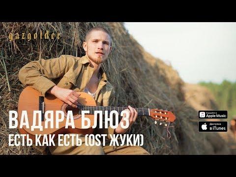 Вадяра Блюз — Есть как есть (OST Жуки)