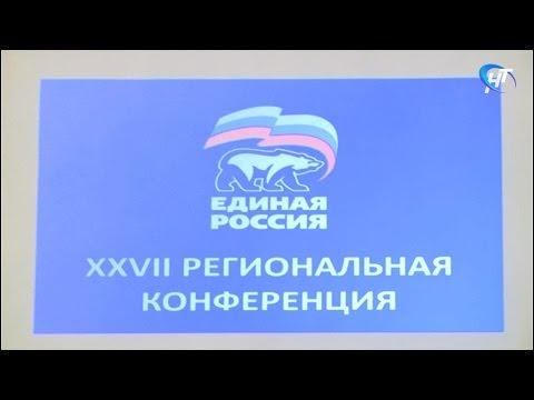 Отчётно-выборная конференция регионального отделения партии