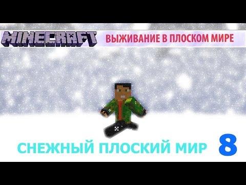 Снежный Плоский Мир - (8) - Крах-Бабах