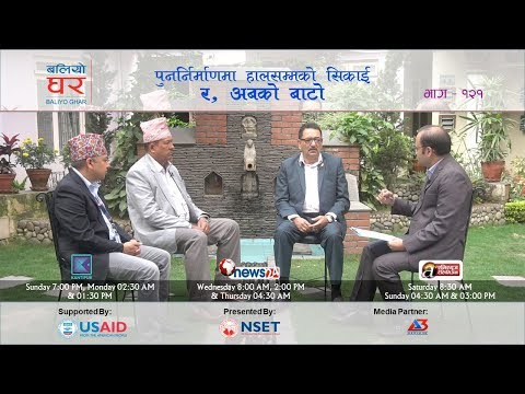 (#BaliyoGhar TV Program ‪#Episode 121 - Duration: 28 minutes.)