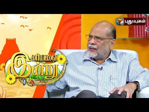 Weed-Appreciation-Day-in-Iniyavai-Indru--28-03-2016-I-Puthuyugam-TV