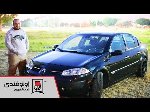 قعدة الأفندية: رينو ميجان 2 - Renault megane 2