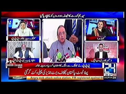 Situation Room, 21 April, 2017