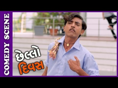 Chhello Divas Comedy Scene - Nariyo Kare Chhe Magaj No Attho – New Gujarati Movie 2017