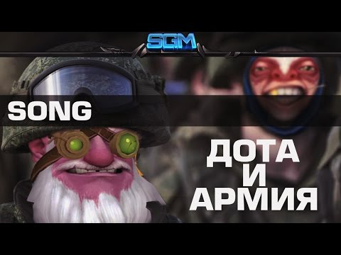 ДОТА И АРМИЯ [Song]