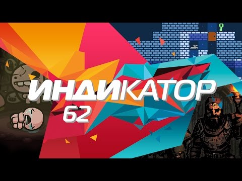 Индикатор №62 [дайджест инди-игр] - The Binding of Isaac: Afterbirth+, Tiny Heist, итоги года...
