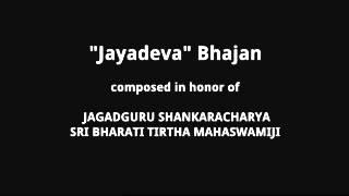 Jayadeva Bhajan in honor of the Jagadguru Shankaracharya of Sringeri