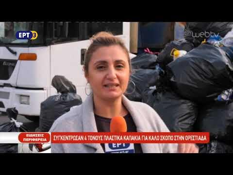 Πλαστικά καπάκια για αναπηρικά βοηθήματα στην Ορεστιάδα  | 24/10/2018 | ΕΡΤ