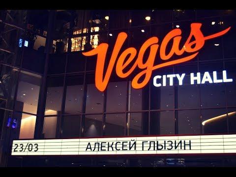 Алексей Глызин. Концерт в Vegas City Hall (Москва), 23.03.2018( полная версия)