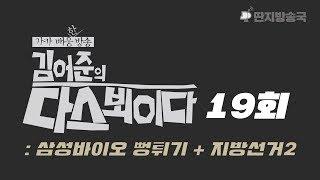 Video 김어준의 다스 뵈이다 19회 삼성바이오 뻥튀기 + 지방선거2 MP3, 3GP, MP4, WEBM, AVI, FLV Mei 2018