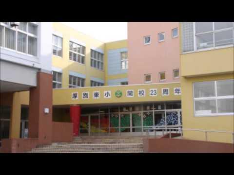 札幌市立厚別東小学校校歌