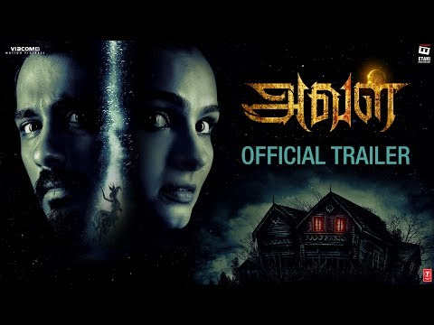 Aval Official Trailer | Siddharth ..
