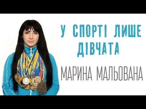 «У спорті лише дівчата». Марина Мальована